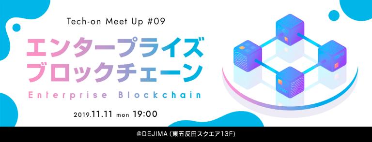 Tech-onMeetUp#09「エンタープライズ・ブロックチェーン」