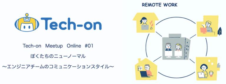 Tech-on MeetUp Online#01「ぼくたちのニューノーマル〜エンジニアチームのコミュニケーションスタイル〜」