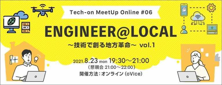 Tech-on MeetUp Online#06利用者案内
