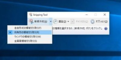 Snipping Tool切り抜きモード選択