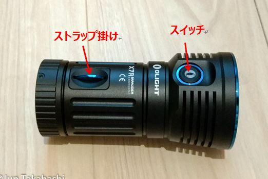 スイッチは1つで、シンプルな操作体系のOlight X7R