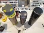 サーモス 山専用ボトルの保温性能をテストする