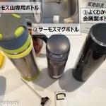 サーモス山専用ボトルに入れた熱湯の温度が計算できる公式を作る