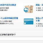 もしもAmazonで間違った商品が届いたら……返品・交換のやり方が分かりにくかったので記録してみた【レビュー】