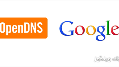 Photo of شرح تسريع تصفح الإنترنت عبر خدمات OpenDNS أو Google DNS