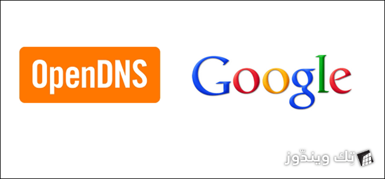 شرح تسريع تصفح الإنترنت عبر خدمات OpenDNS أو Google DNS