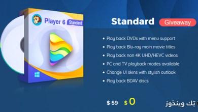 Photo of أحصل على برنامج DVDFab Player 6 لتشغيل الأفلام بدقة 4K بعرض مميز