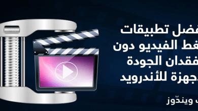 Photo of أفضل تطبيقات ضغط الفيديو دون فقدان الجودة لأجهزة الأندرويد