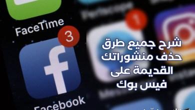 Photo of شرح جميع طرق حذف منشوراتك القديمة على فيس بوك