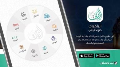 Photo of تطبيق الباقيات للأذكار Azkar AlBaqiyat متاح للأندرويد وأيفون .
