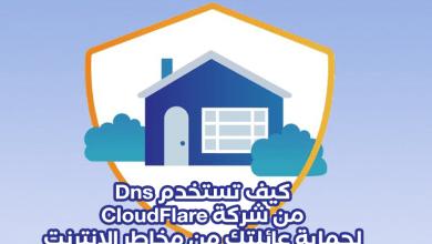 Photo of كيف تستخدم Dns من شركة CloudFlare لحماية عائلتك من مخاطر الإنترنت