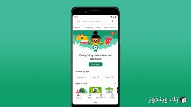 Photo of جوجل تُسهل العثور على التطبيقات التي يوافق عليها المعلم والمخصصة للأطفال في Google Play