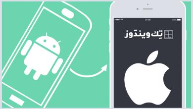 Photo of كيفية نقل الأسماء من Android إلى iPhone