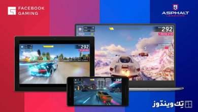 Photo of فيس بوك يطلق خدمة الألعاب السحابية Facebook Gaming للهواتف بنظام أندرويد