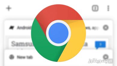 Photo of أفضل 10 خدع لمتصفح Chrome على نظام Android