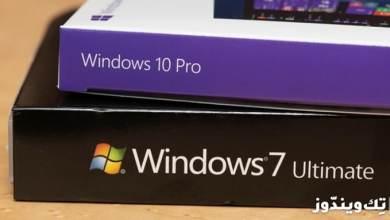 Photo of مازالت الترقية لـ Windows 10 متاحاً لأصحاب Windows 7 / 8.1