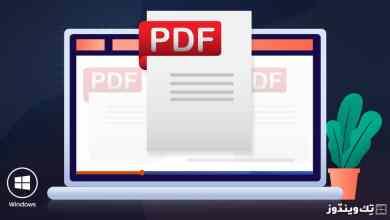 Photo of أفضل برامج قراءة الكتب الإلكترونية PDF المجانية لنظام Windows