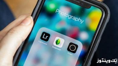 Photo of أفضل تطبيقات تعديل الصور بإحترافية للأيفون وأيباد