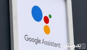 مساعد جوجل لا يعمل؟ إليك كيفية إصلاحه بسهولة