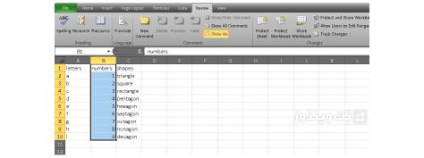 كيفية حماية الخلايا في Excel