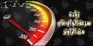 Photo of كيفية زيادة سرعة الأنترنت عن طريق الراوتر