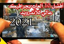 Photo of افضل العاب الاندرويد 2021 مجانية