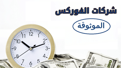 Photo of شركات الفوركس الموثوقة 2021