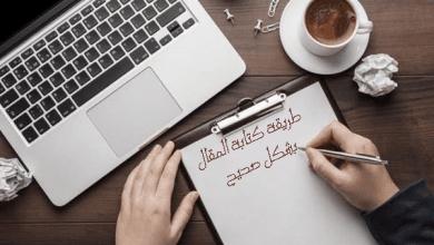 Photo of طريقة كتابة المقال وكيفية تنفيذه بالشكل الصحيح وبطريقة احترافية