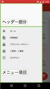 Android Design Support Libraryを使ってマテリアル化する