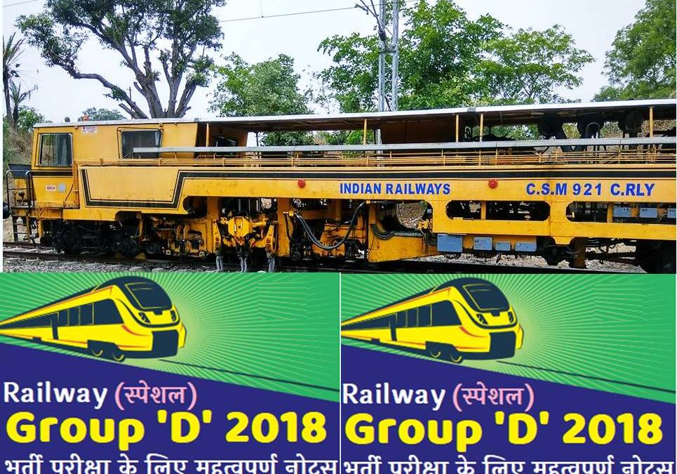 Railway 2018 Exam Group D Previous year question paper in hindi pdf