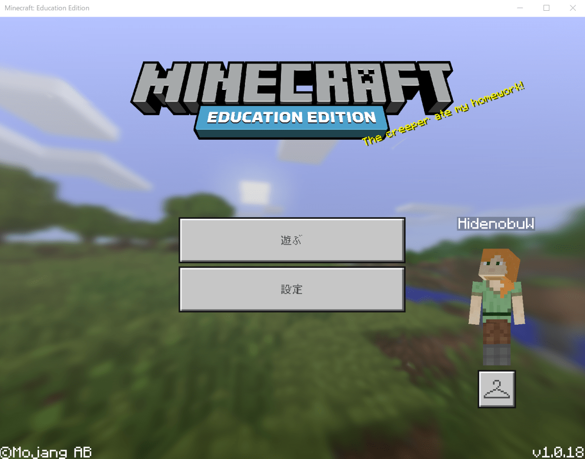 [レビュー] Minecraft Education Edition - Microsoft(1)