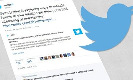 Twitter-Stranger-Tweets