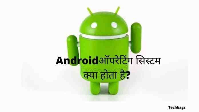 history of android operating system, Android Operating System क्या है History And Future