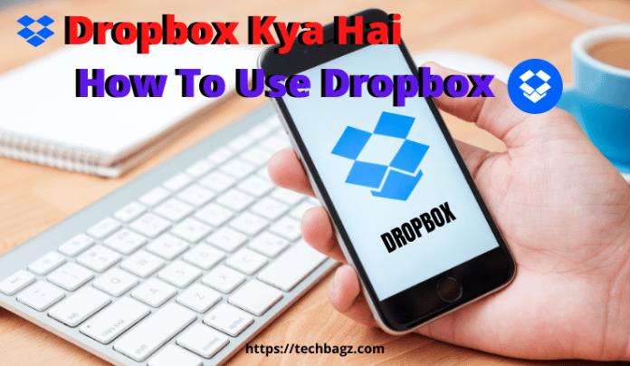 Dropbox Kya Hai