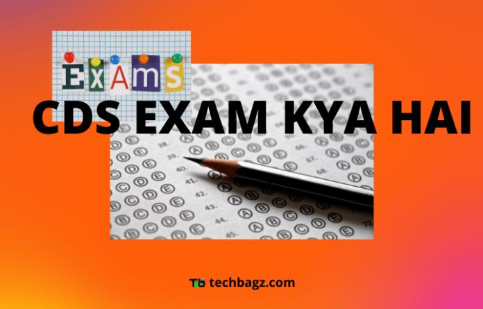 CDS Exam Kya Hai