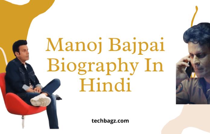 Manoj Bajpai Biography In Hindi