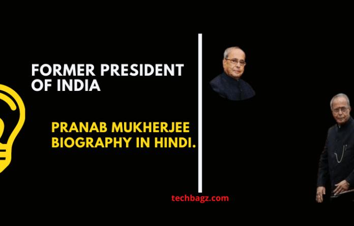 Pranab Mukherjee Biography In Hindi