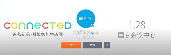 meizu-press-event
