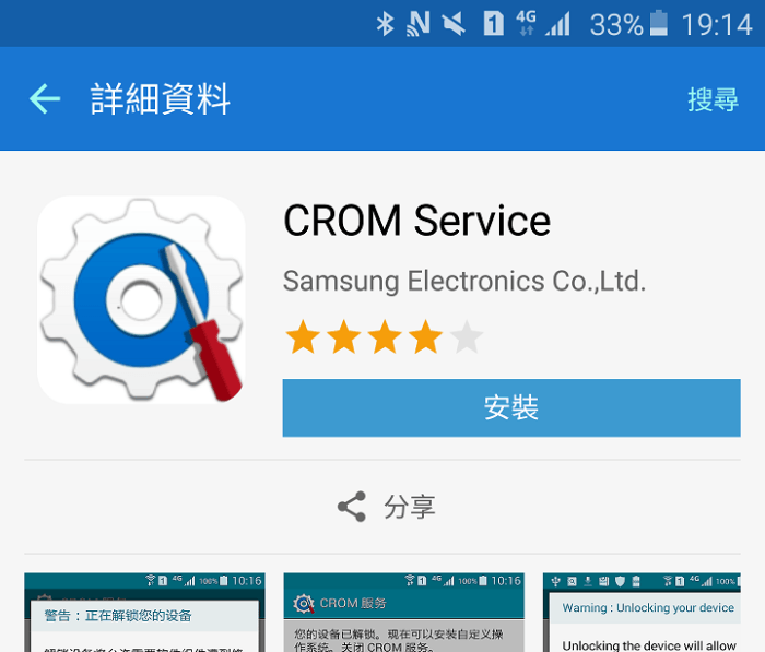 Download CROM APK for Chinese Samsung Phones | TechBeasts