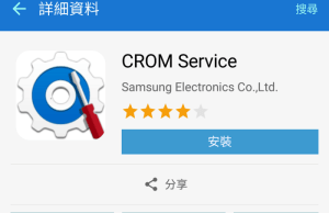 Download CROM APK for Chinese Samsung Phones