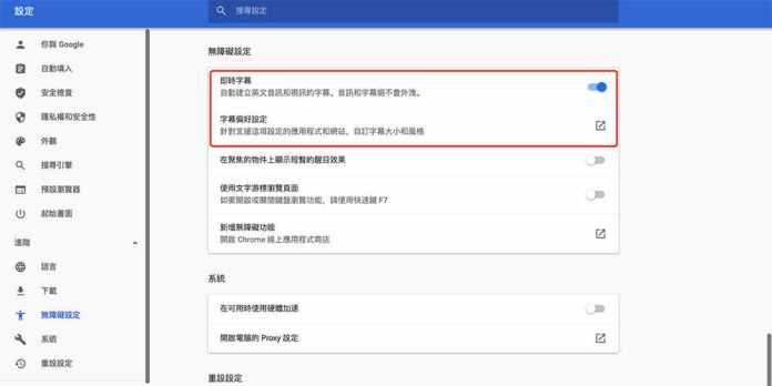 Chrome 89新功能 - 開啟即時字幕