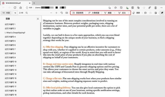 13個Microsoft Edge瀏覽器功能 - 內建PDF閱讀器