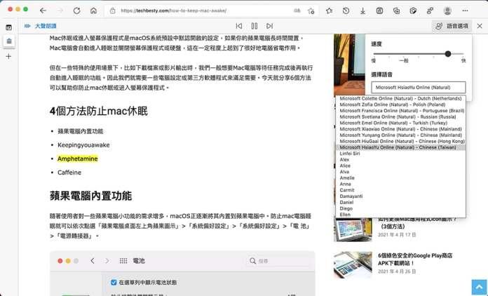13個Microsoft Edge瀏覽器功能 - 大聲朗讀