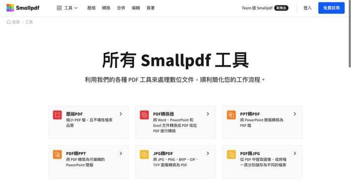5個免費實用的PDF編輯線上工具推薦 - smallpdf