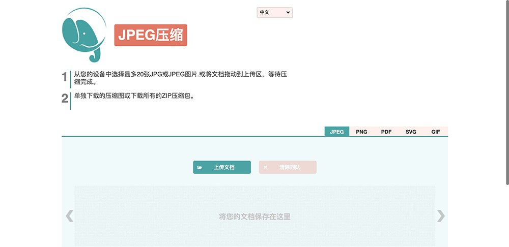 JPG 壓縮在線工具 - CompressJPEG.jpeg