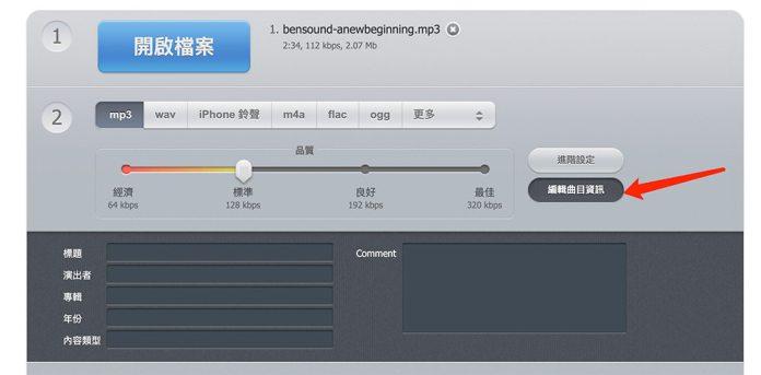MP3轉檔工具Online-audio-converter - 設定曲目資訊
