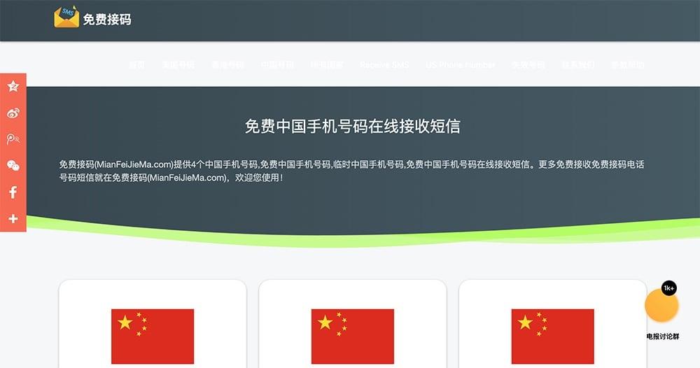 中國大陸手機號碼驗證代收簡訊網站推薦 - 免費接碼