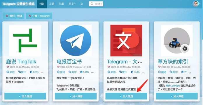 12個telegram群組頻道搜索器 - telegram訂閱頻道教學