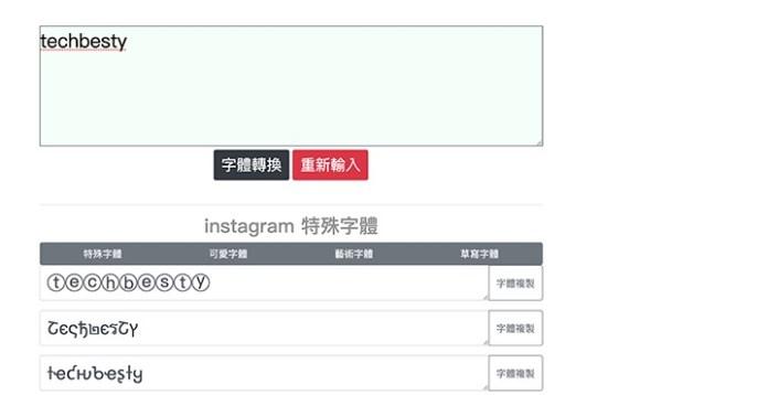 13個免費在線Instagram字體產生器推薦 - fontcopy