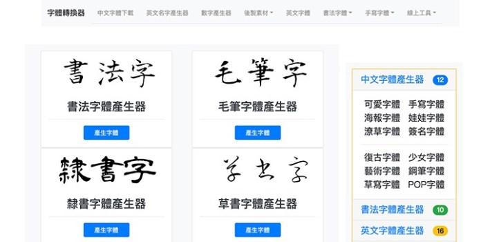 13個免費在線Instagram字體產生器推薦 - fonttopng